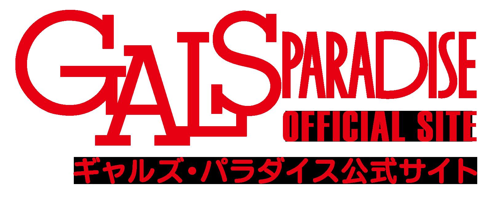 GALSPARADISE ギャルズパラダイス公式サイト